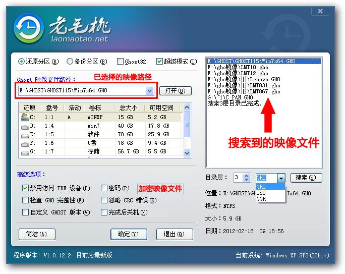 最好用的一键还原软件--老毛桃一键还原 V1.0.12.2 [2012-2-25]